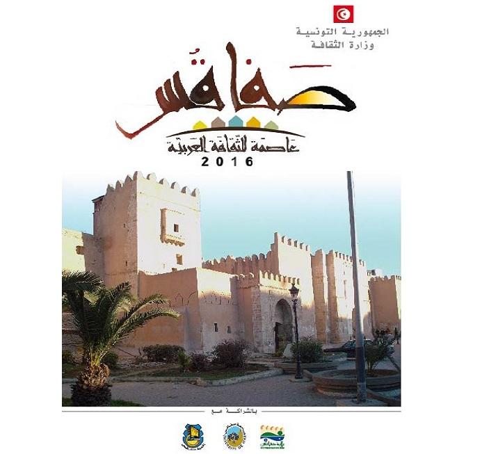 صفاقس قبلة الثقافة العربية 2016 : تظاهرة في حجم وطن