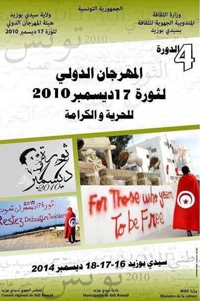 المهرجان الدولي لثورة 17 ديسمبر 2010