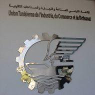 الاتحاد الجهوي للصناعة والتجارة والصناعات التقليدية بصفاقس