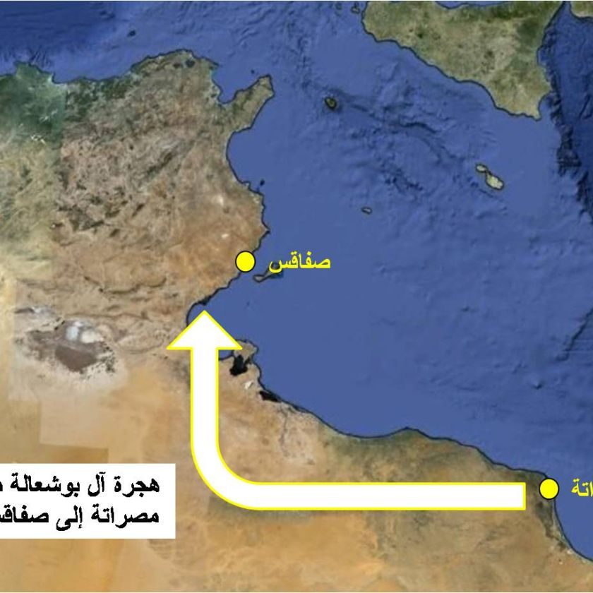 هجرة آل بوشعالة إلى صفاقس