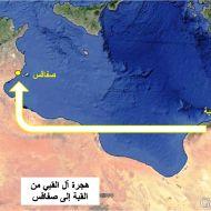 هجرة آل القبي إلى صفاقس