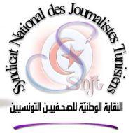 النقابة الوطنية للصحفيين التونسيين صفاقس - سيدي بوزيد
