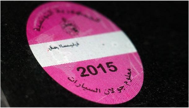 معلوم الجولان بالسيارات - تونس