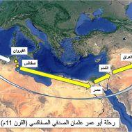 رحلة أبو عمر عثمان الصدفي الصفاقسي