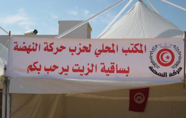 المكتب المحلي لحزب حركة النهضة بساقية الزيت