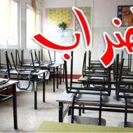 اضراب المعلمين