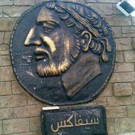 الملك الأمازيغي سيفاكس