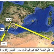 هجرة أبو علي الحسن الكلاعي