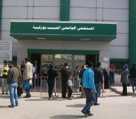 مستشفى الحبيب بورقيبة - صفاقس
