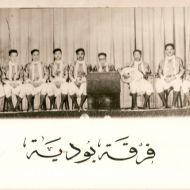 فرقة الشيخ محمد بودية