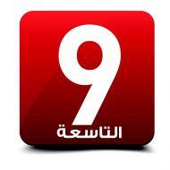 قناة التاسعة