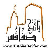 شعار موقع تاريخ صفاقس