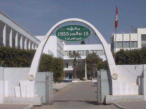 معهد 15 نوفمبر 1955 بصفاقس