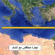 تجارة صفاقس مع الشام