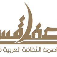 """تظاهرة """"صفاقس عاصمة للثقافة العربية 2016"""""""
