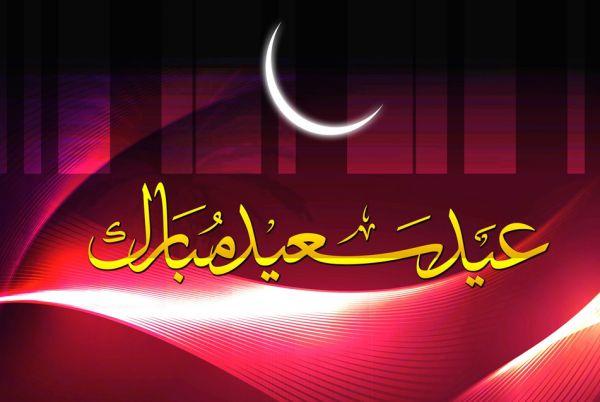 عيد الفطر - عيد الاضحى