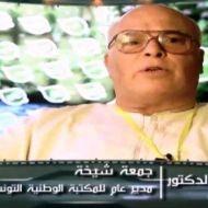 الدكتور جمعة شيخة