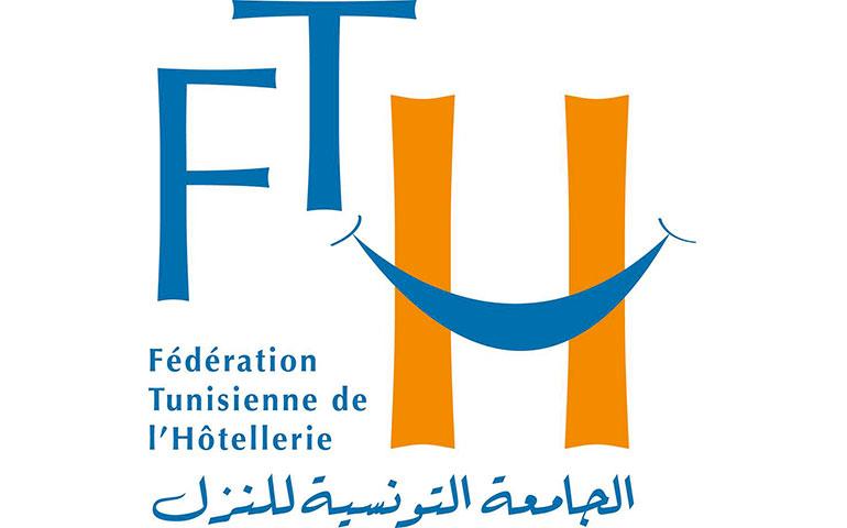 الجامعة التونسية للنزل