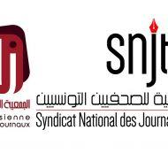 النقابة الوطنية للصحفيين التونسيين - الجامعة التونسية لمديري الصحف