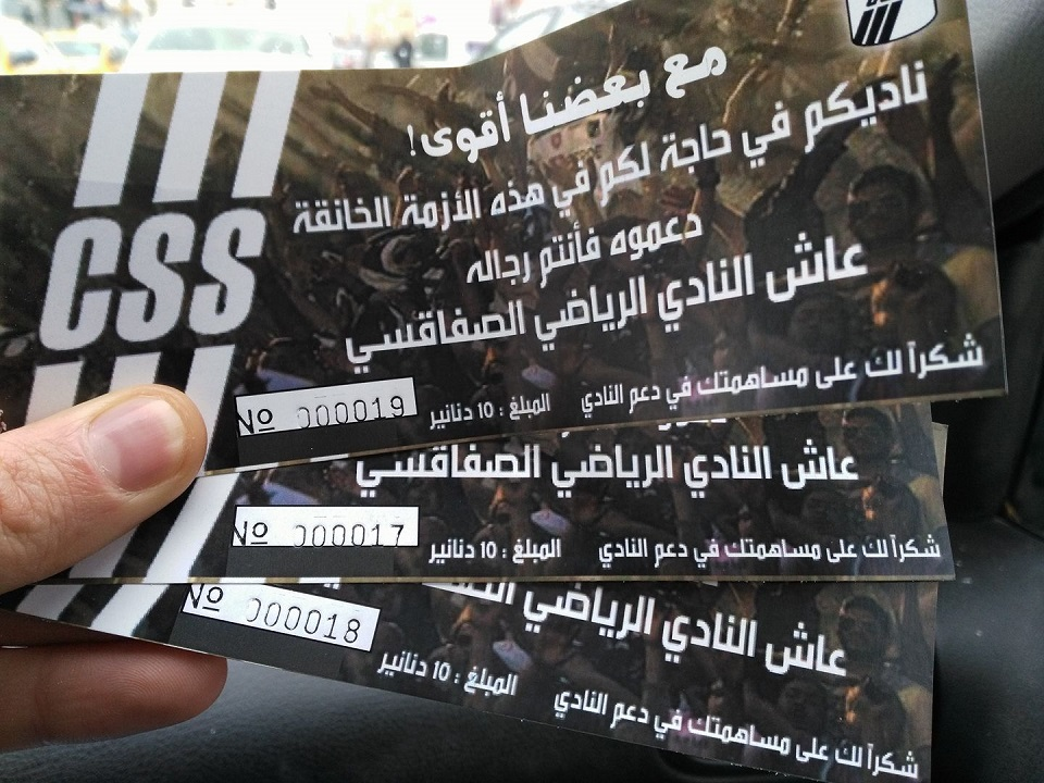 النادي الصفاقسي - التذاكر الافتراضية التي وضعتها الهيئة على ذمة الأحباء والمقدر عددها 40 ألف تذكرة
