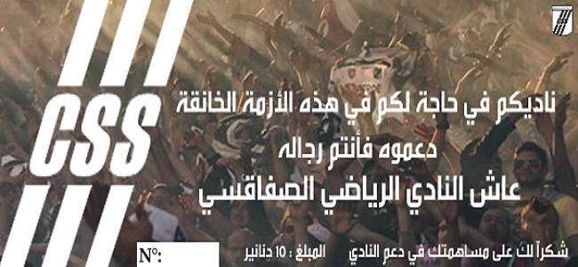 هيأة النادي الصفاقسي توفر 40 ألف تذكرة افتراضية لدعم الفريق