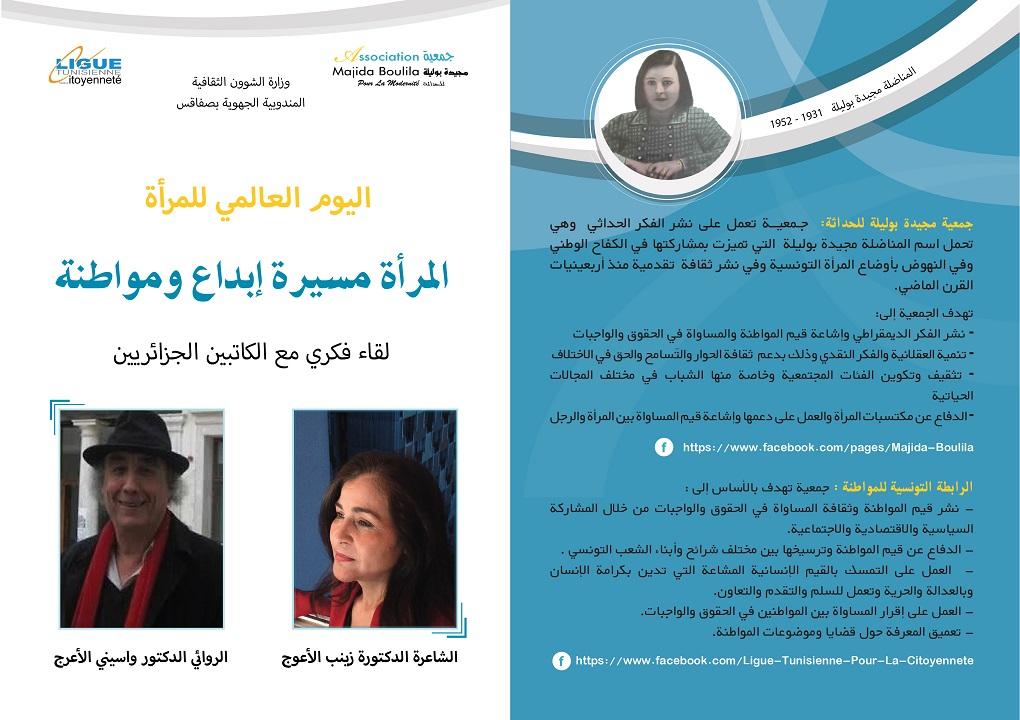 """الأحد 5 مارس 2017 : الروائي الجزائري """"واسيني الأعرج"""" و الشاعرة الجزائرية """"زينب الأعوج"""" ضيفا صفاقس"""