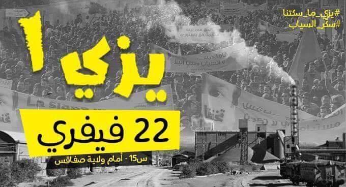 يكرم المرء او يهان : أهالي صفاقس على موعد يوم 22 فيفري للمطالبة بمطالب الجهة التنموية
