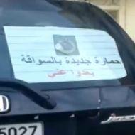 """كتبت على سيارتها """"حمارة جديدة بالسواقة"""" فتحولت الى نجمة في نشرات الاخبار"""