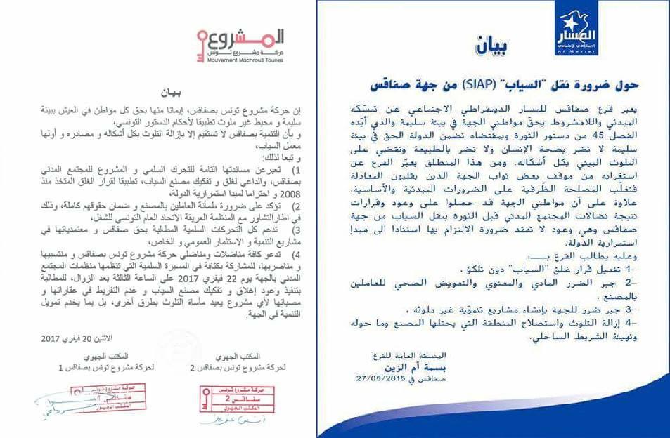 غلق وتفكيك السياب : حركة مشروع تونس وحزب المسار يساندان تحرك الاربعاء 22 فيفري 2017