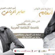 سهرة اختتام تظاهرة صفاقس عاصمة الثقافة العربية - صابر الرباعي - أنغام