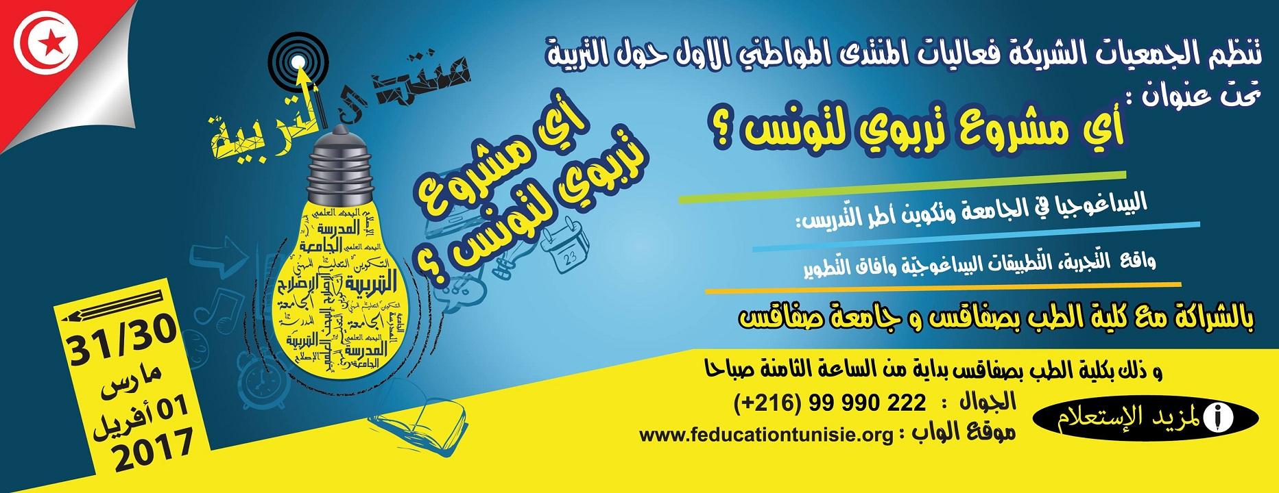 منتدى ضخم تقوده لجنة علمية تونسية دولية - الدعوة إلى إنشاء كلية علوم تربية بجامعة صفاقس