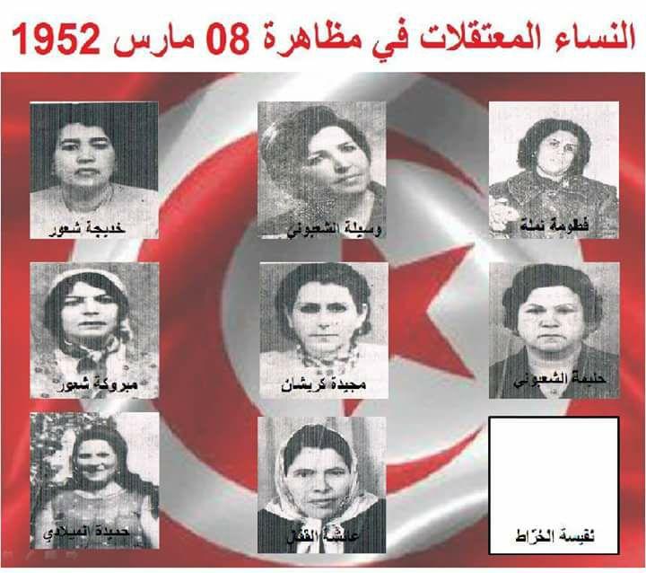 صفاقس يوم 8 مارس سنة 1952 : قائمة النساء المعتقلات في مظاهرة نسائيّة ضدّ المستعمر الفرنسي