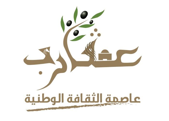 عقارب عاصمة للثقافة الوطنية لسنة 2017