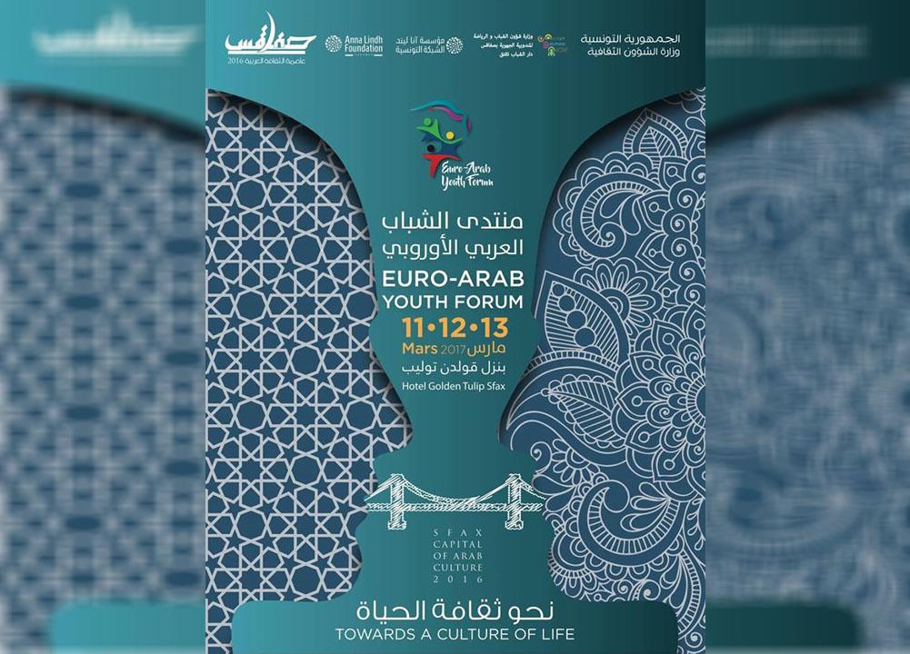صفاقس عاصمة الثقافة العربية تنظم منتدى الشباب العربي الأوروبي من 11 الى13 مارس 2017