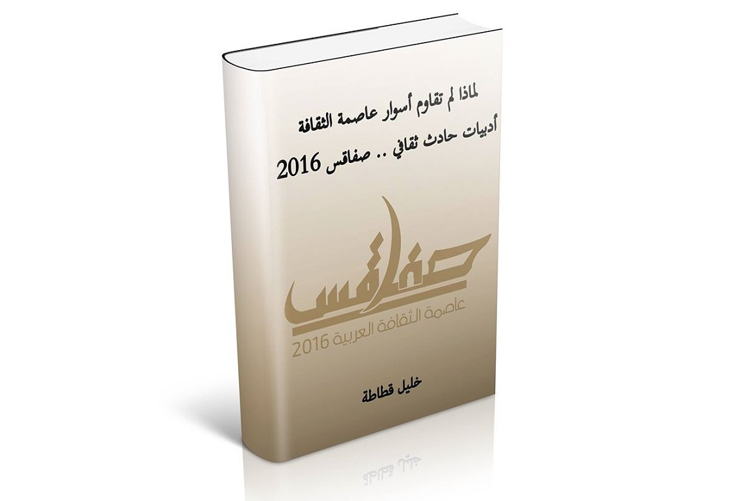 أدبيات حادث ثقافي - صفاقس عاصمة الثقافة العربية 2016 - خليل قطاطة