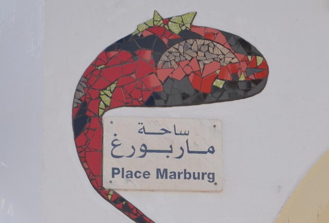 صفاقس - فسيفساء - ساحة ماربورغ