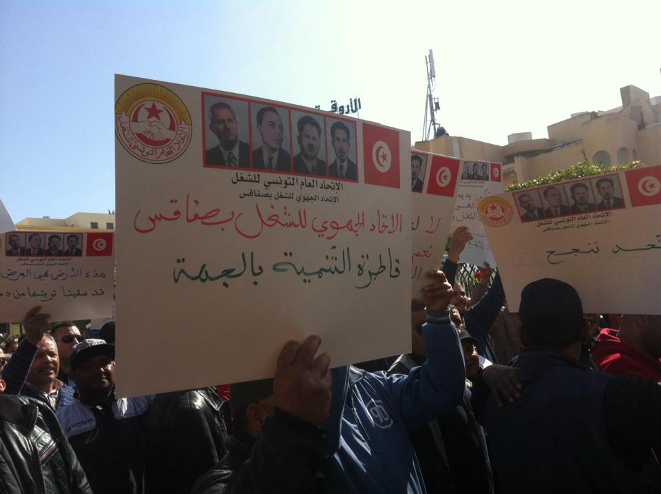 """صفاقس : عمال مصنع """"السياب"""" في وقفة احتجاجية ضد قرار غلقه"""