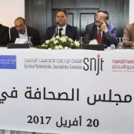 تونس - مجلس الصحافة