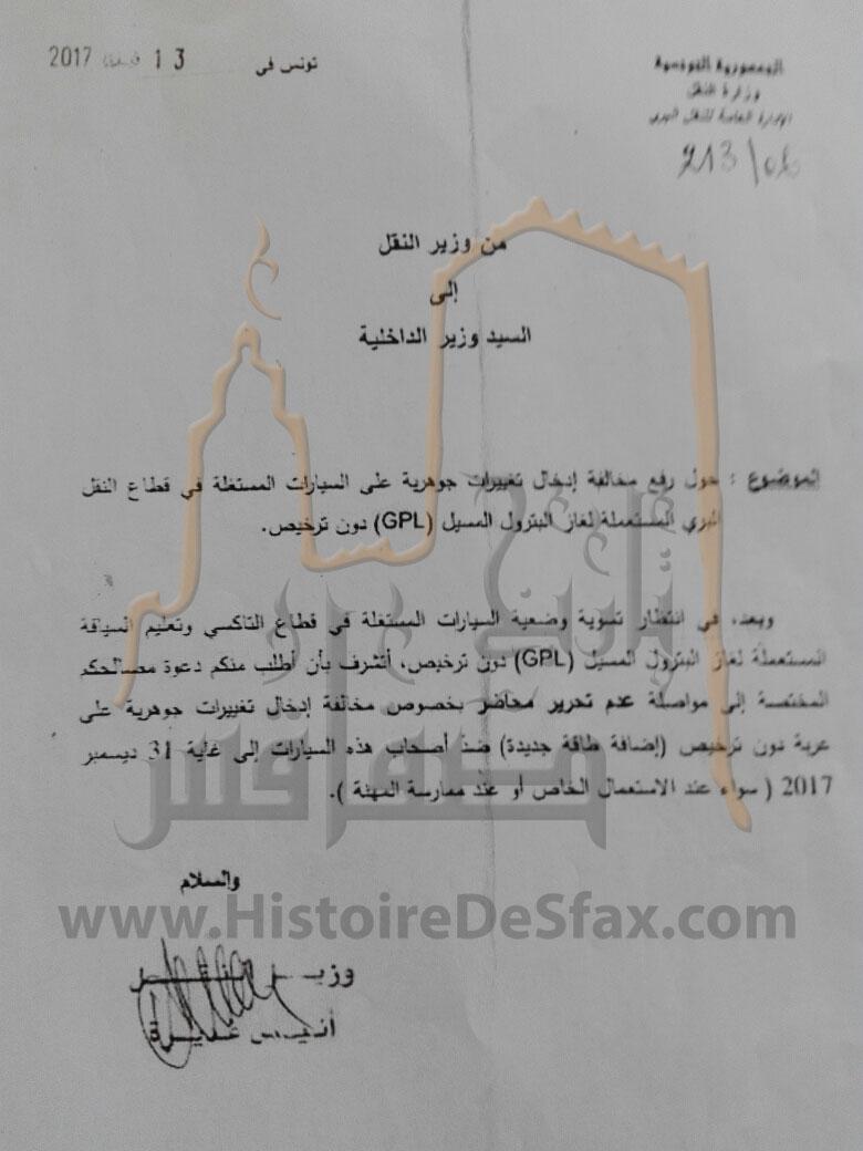 منشور وزاري يسمح لسواق التاكسي إستعمال قارورة الغاز المدعمة - وزارة النقل - وزارة الداخلية