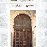 صدر أخيراً : ''البلاد العربي بصفاقس، قصة 12 قرنا من التاريخ والحضارة''