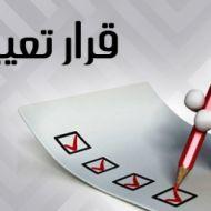 قرار تعيين - تعيينات