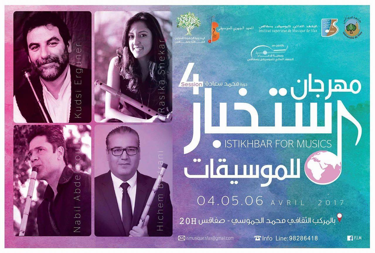 صفاقس : مهرجان استخبار للموسيقات في دورته الرابعة من 4 إلى 6 أفريل 2017