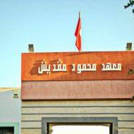 معهد محمود مقديش