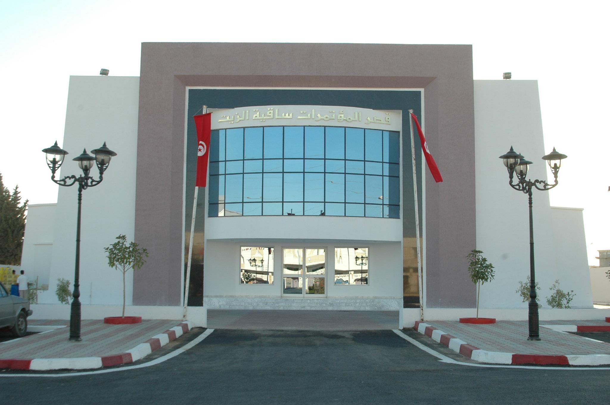 بلدية ساقية الزيت - قصر المؤتمرات
