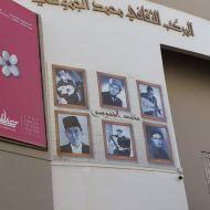 تركيز لوحة من السيراميك تحمل صور الفنان محمد الجموسي