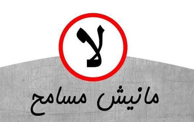 لا مانيش مسامح