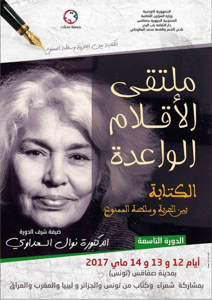 بحضور الكاتبة العربية نوال السعداوي : صفاقس تحتفي بجملة من المؤلفين
