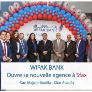 بنك الوفاق - صفاقس - ديار الوفاء - شارع مجيدة بوليلة
