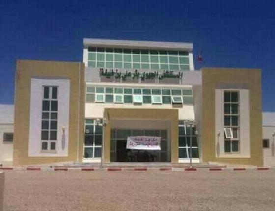 المستشفى الجهوي بئر علي بن خليفة - صفاقس