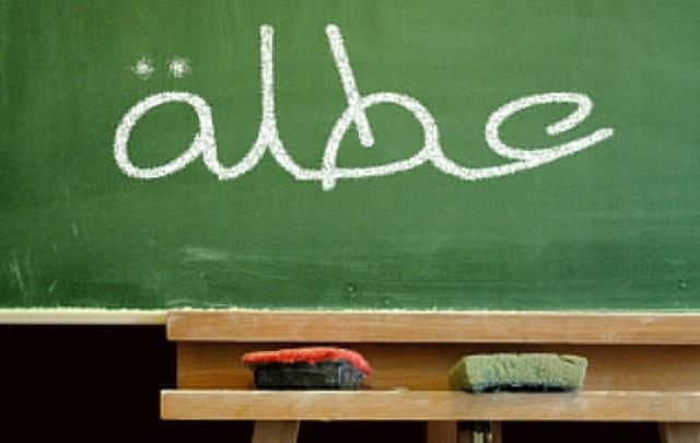 العطل المدرسية